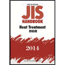 JIS Handbook Heat Treatment-2014
